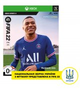 Игра FIFA 22 (Xbox Series X, Русская версия)