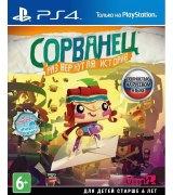 Игра Tearaway/Сорванец: Развёрнутая история для Sony PS 4 (русская версия)