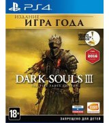 Игра Dark Souls III – The Fire Fades Edition для Sony PS 4 (русские субтитры)