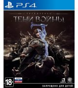 Игра Средиземье: Тени войны (Middle-earth: Shadow of War) для Sony PS 4 (русские субтитры)