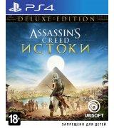 Игра Assassin's Creed: Origins (Истоки). Deluxe Edition для Sony PS 4 (русская версия)