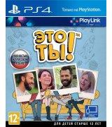 Игра Это ты! (That's You!) для Sony PS 4 (русская версия)
