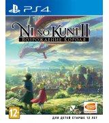 Игра Ni no Kuni II: Возрождение Короля для Sony PS 4 (русские субтитры)