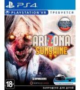 Игра Arizona Sunshine (PlayStation VR) для Sony PS 4 (русская версия)