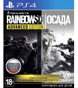 Игра Tom Clancy's Rainbow Six: Осада Advanced Edition для Sony PS 4 (русская версия)