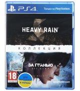 Игра Heavy Rain и За гранью: Две души. Коллекция для Sony PS 4 (русская версия)