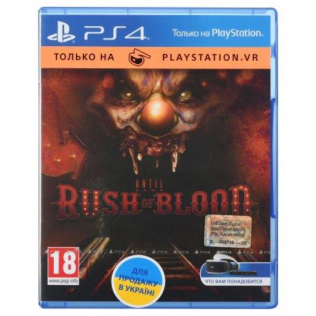 Игра Until Dawn: Rush Of Blood (PlayStation VR) для Sony PS 4 (русская версия)