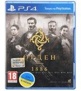Игра Орден 1886 (The Order 1886) для Sony PS 4 (русская версия)