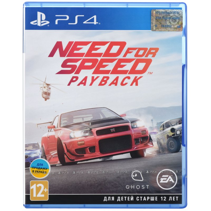 Игра Need for Speed Payback для Sony PS 4 (русская версия)