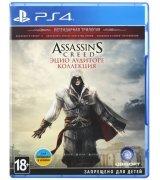 Игра Assassin's Creed: Эцио Аудиторе. Коллекция для Sony PS4 (русская версия)
