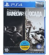 Игра Tom Clancy's Rainbow Six: Осада (PS4, Русская версия)