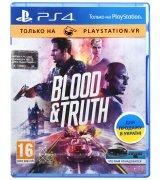 Игра Кровь и Истина (Blood & Truth) (PlayStation VR) для Sony PS 4 (русская версия)