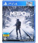 Игра Метро: Исход (Metro: Exodus). Стандартное издание для Sony PS4 (русская версия)