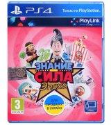 Игра Знание – сила: Эпохи для Sony PS 4 (русская версия)
