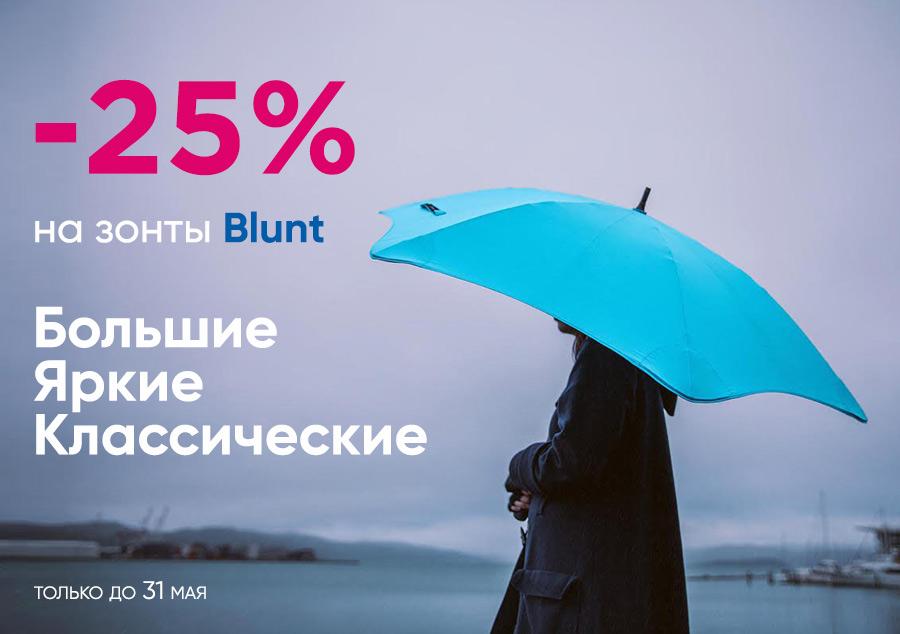 Blunt Sale