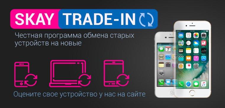 Программа Трейд-ин (trade-in) – это возможность поменять свой старый телефон на новый, оплатив лишь разницу в цене.