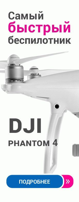 Квадрокоптер DJI Phantom 2 Vis