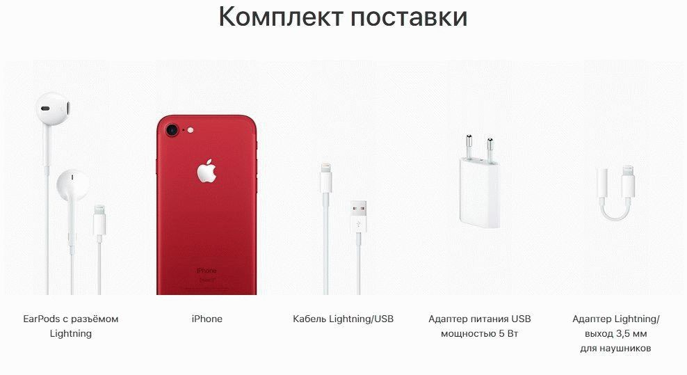 Комплектация iPhone 7 Red