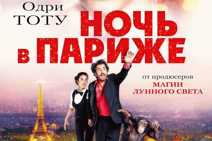 Фильм Ночь в Париже