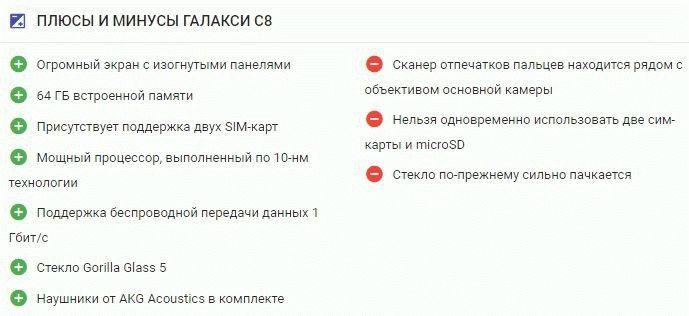 Плюсы S8