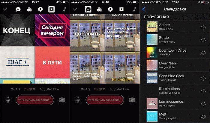 Приложение Clips добавление фона и музыки