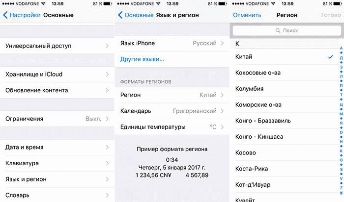 Смена региона на iPhone